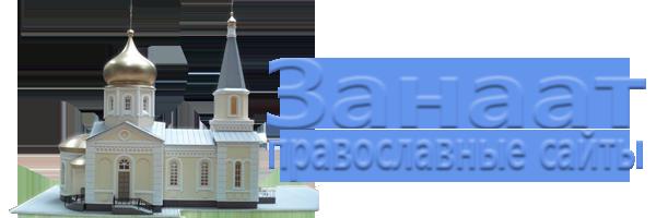 Занаат Православные сайты